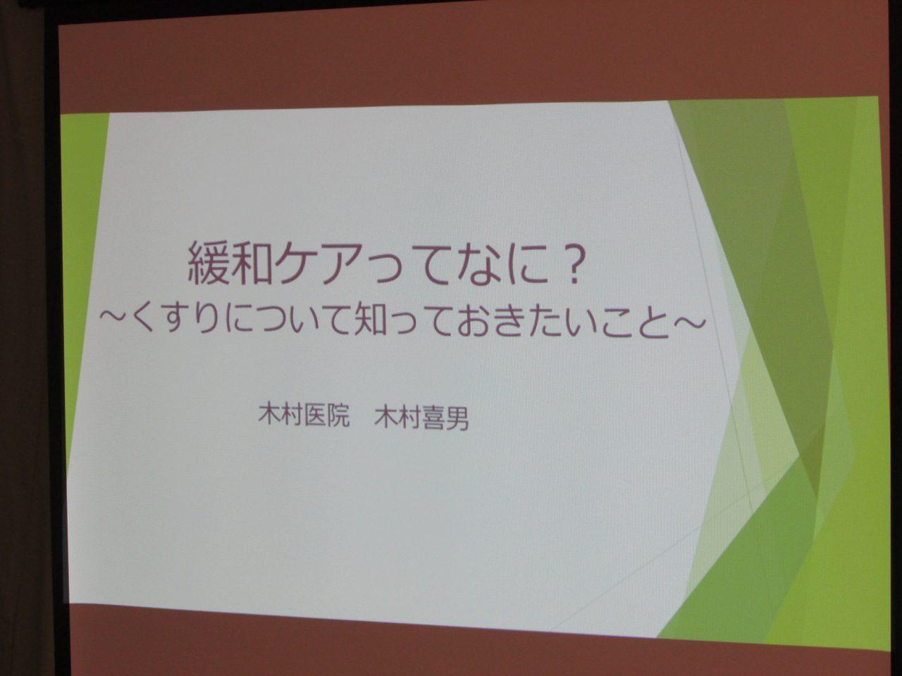 【小倉】11月のひなたぼっこサロン縁ミニセミナーのご報告
