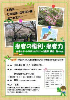 【小倉】平成最期の「ひなたぼっこサロン縁ミニセミナー」開催のお知らせ