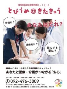 緊急 【小倉】在宅医療介護従事者研修会中止(延期)のお知らせ